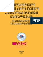მართლმადიდებელი ეკლესიის როლი ქართული ნაციონალური იდენტობის ჩამოყალიბებაში