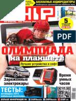 chip_02_2014_ru