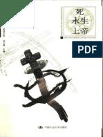 历代基督教经典思想文库 刘小枫主编 02 死、永生、上帝 [德]M.Scheler 孙周兴译 人大版2003