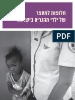 חלופות למעצר של ילדי מהגרים בישראל - קואליציית ארגונים 'ילד אסור' | רופאים לזכויות אדם