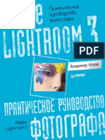 Котов В. - Adobe Lightroom 3. Практическое руководство фотографа - 2011