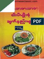 122_MyanmarTraditionalFish-ponded