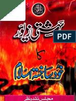 behashti zewar ka khud sakhta islam