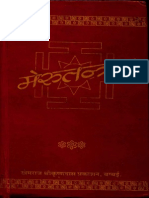 Meru Tantra - Raghu Nath Shastri Ojha