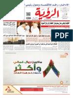Alroya Newspaper 13-02-2014