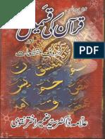 قرآن کی قسمیں