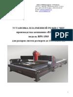Bps 1503, Hpr 130xd