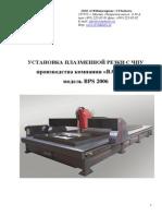 BPS 2006, HSD130