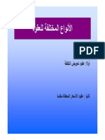 2-Contracts Types (Arabic)