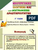 Orthografikes Leksilogikes Drastiriotites Stin C Taksi
