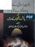 dawateislami ke khilaf propaganda ka  jaiza ( دعوت اسلامی کے خلاف پروپیگنڈے کا جاہزہ )