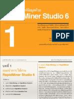 คู่มือการวิเคราะห์ข้อมูลด้วย RapidMiner Studio 6
