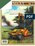 [Armor] - [Poligon] - History of the Hetzer (Russian)
