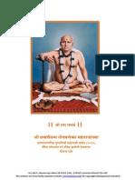 Gondavalekar Maharaj Teachings Loksatta Chaitanya Prem