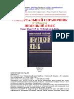 49591216-Маккензен-Л-Немецкий-язык-Универсальный-справочник