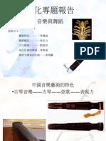中國傳統音樂和舞蹈 CGHC 7B 第3組