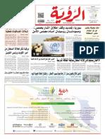 Alroya Newspaper 14-02-2014