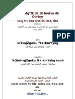 Virtues of 10 Days of Dhul-Hijjah_Hindi