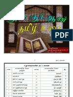 Al Quran in Tamil