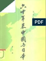 王芸生-六十年来中国与日本-第2卷