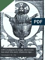 The Horologion of the Greek Orthodox Church