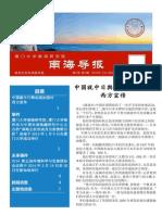 《南海导报》Vol.2 No.2 (2014年2月1日)
