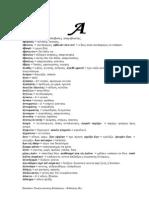 Βασικό Λεξιλόγιο της Αρχαίας Ελληνικής Γλώσσας (36 σελ.)
