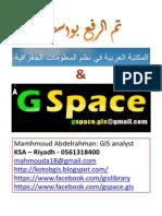 اسقاط الخرائط- أ. د. محمد رشاد الدين مصطفي حسين