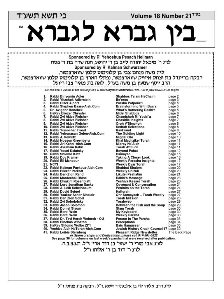 Bglg 74 21 Ki Sisa 5774 Noach Parsha Mitzvah