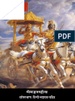 Gita Press Srimad Bhagavad Gita With Shankara Bhasya Sanskrit Hindi