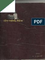 Letters of Gulvani maharaj