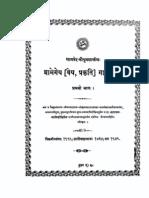 Gramegeya(Waya,Prakrit)Ganatmakah