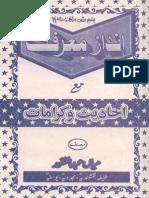 Andaz e Muhabbat Urdu