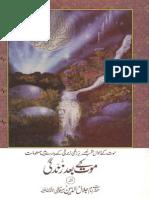 Mot Ke Bad Zindagi Urdu