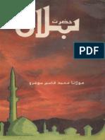 Hazrat Bilal Sindhi