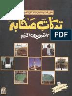 Tabarrukat e Sahaba (Urdu)