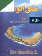 Ishq Aloot Sindhi
