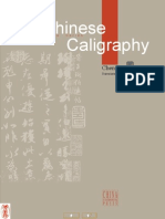 Chen Tingyou-Chinese Calligraphy(2004)