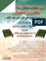 ردود علماء المسلمين على شبهات الملحدين والمستشرقين