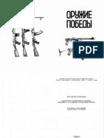 Sudaev PPS-43 Prototypes
