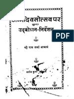 Janm Divasotsav Ke Avasar Par Udbodhan Aur Nirdeshan