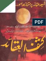 Syed Baqar Nisar Zaidi - Kashaf-Ul-Aqaid