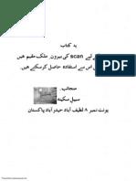 TafseerSuraeHujrat