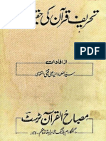 TahreefeQuranKiHaqeeqat