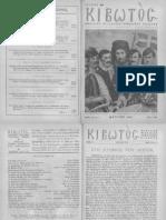 ΚΙΒΩΤΟΣ 03 (1952 Μάρτιος)