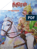 Aaputhiran-Udhayanan(1)