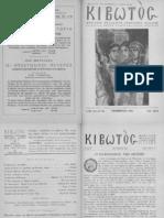 ΚΙΒΩΤΟΣ 23 (1953 Νοέμβριος)