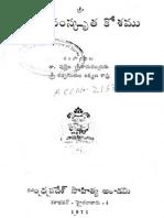 Andra Sanskrita Kosham