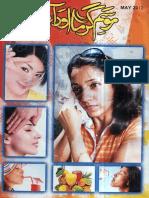 Mausam Garma Aur Aap