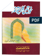 Khawateen KaTariqa e Namaaz